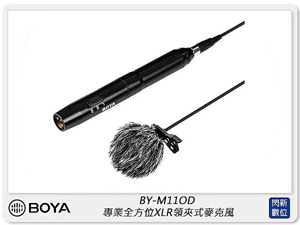 BOYA BY-M11OD 專業全向型 XLR 領夾式 麥克風 (公司貨)