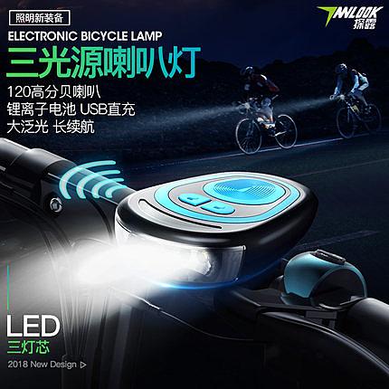 自行車燈-探露自行車燈前燈喇叭燈可充電強光手電筒山地車死飛騎行裝備配件 【全館免運】