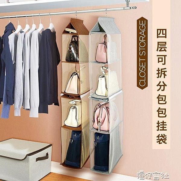 出日本墻掛式包包收納掛袋衣櫃懸掛式整理袋多層布藝防塵儲物架子 【618特惠】