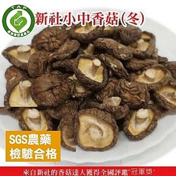 產銷履歷新社小中香菇(冬)300g