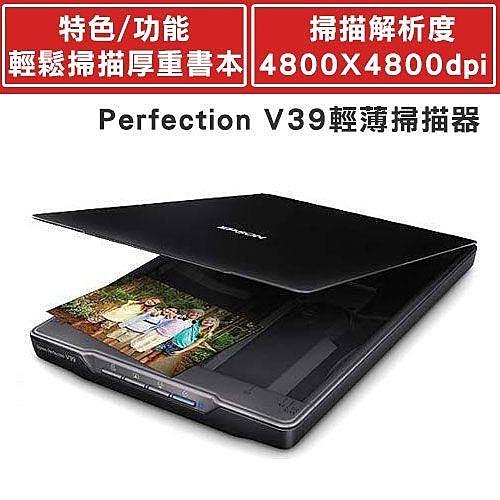 EPSON Perfection V39 薄型照片/書本掃描器