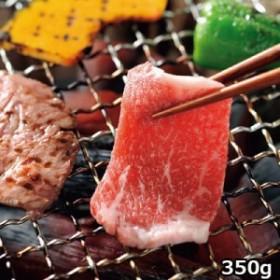 鹿児島県産黒毛和牛焼肉用 〔肩肉350g〕