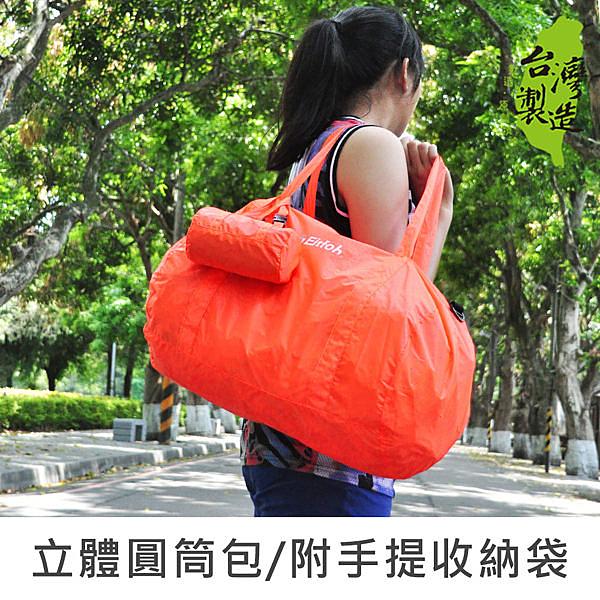 珠友 立體圓筒包/附手提收納袋/拉桿行李收納袋/行李袋-艾克福(SN-23017 )