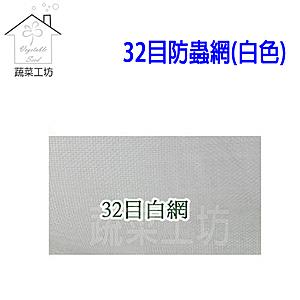 32目防蟲網(白色)--4尺*100尺