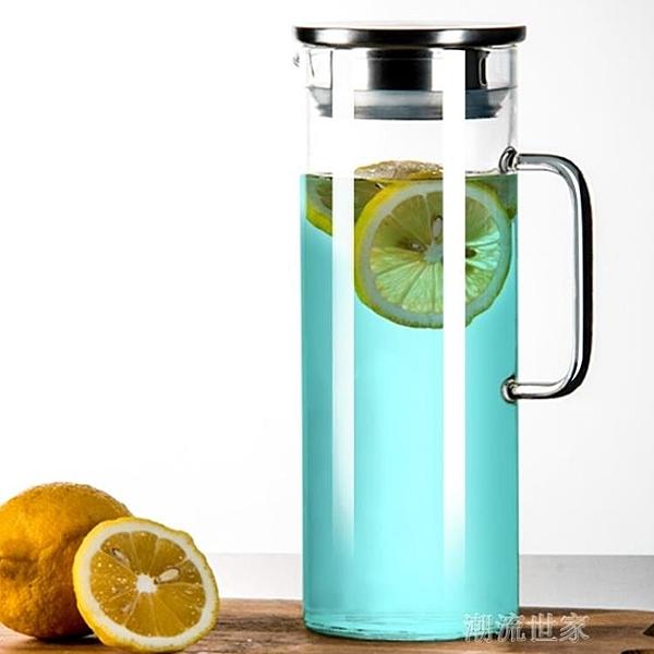 家用防爆冷水壺耐熱玻璃壺涼白開茶壺果汁飲料扎壺大容量透明水瓶『潮流世家』