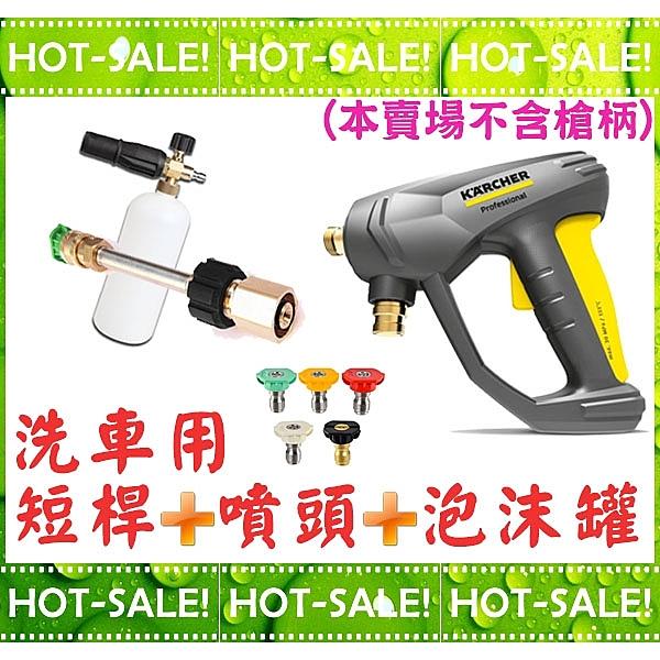 《短桿+噴頭+泡沬噴罐》凱馳 商用型高壓清洗機 HD4/9 HD5/12 HD5/17 HD6/15 HD7/11 專用 (不含槍柄)