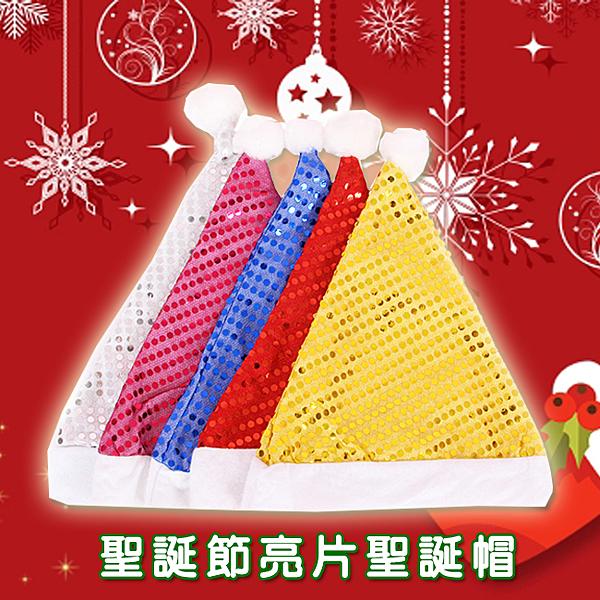 聖誕帽 聖誕亮片帽子 聖誕節帽子 耶誕帽 聖誕老人帽子 成人 兒童均可【塔克】