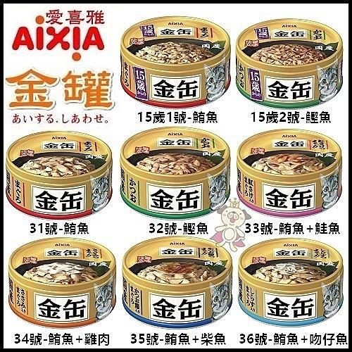 『寵喵樂旗艦店』【24罐】日本AIXIA《頂極二代-金罐》70g /營養均衡,嗜口性佳!