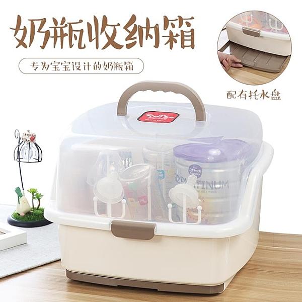 奶瓶收納盒  可手提奶瓶架嬰兒奶瓶收納箱塑膠寶寶餐具奶粉盒兒童防塵jy MKS交換禮物