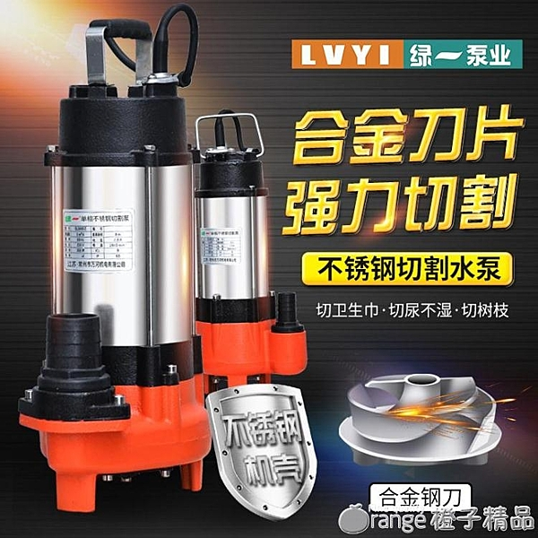綠一切割式污水泵泥漿家用化糞池抽糞排污泵小型抽水機潛水泵220V  (橙子精品)