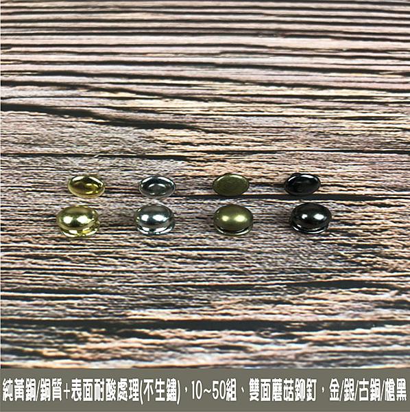 1入10組 純黃銅/銅質 4色【4*4mm 雙面 圓釦 蘑菇釘 鉚釘】 皮雕 皮革 手創 DIY 組合
