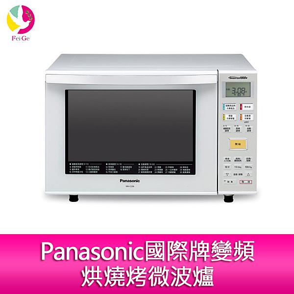 Panasonic國際牌變頻烘燒烤微波爐