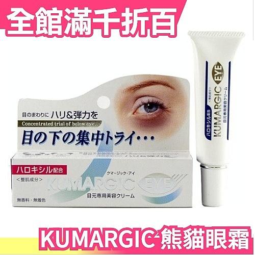日本 KUMARGIC EYE 熊貓眼再見 黑眼圈 眼霜 美容液 20g 保濕【小福部屋】