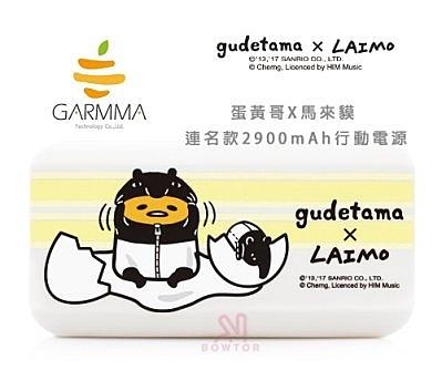 光華商場。包你個頭【GARMMA】正版授權 蛋黃哥x馬來貘 強力聯名款 行動電源 通過 BSMI 認證