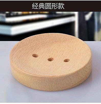 天然木質皂托