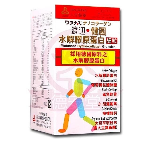 人生製藥 渡邊健固水解膠原蛋白細粒(100g/盒)x1