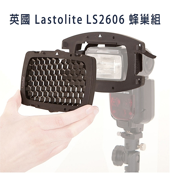 黑熊館 英國 Lastolite LS2606 蜂巢組 通用型 蜂巢(9mm) 閃光燈 攝影 攝影棚