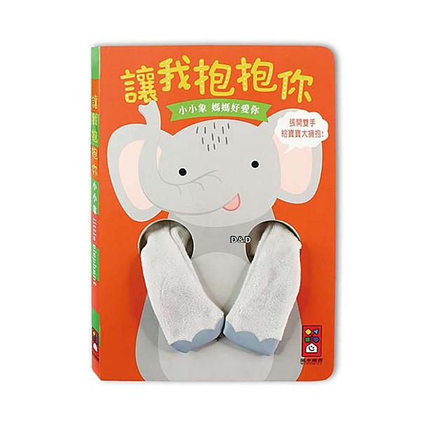 《 風車出版 》小小象指偶書 - 讓我抱抱你  /   JOYBUS玩具百貨
