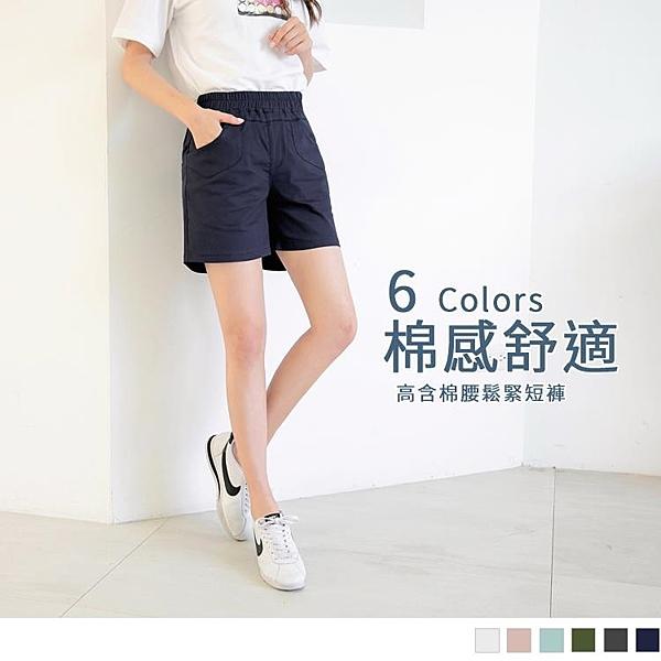 《BA4876-》高含棉腰鬆緊高腰口袋短褲 OB嚴選