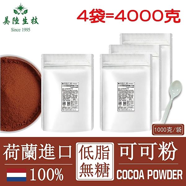 【美陸生技】100%荷蘭微卡低脂無糖可可粉(可供烘焙做蛋糕)【1000公克/包(家庭號),4包下標處】AWBIO