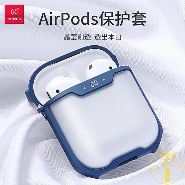 AirPods保護套全包防摔2代蘋果無線藍牙耳機磨砂超薄盒子【雲木雜貨】