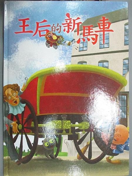 【書寶二手書T7/少年童書_EXY】王后的新馬車_陳正揚