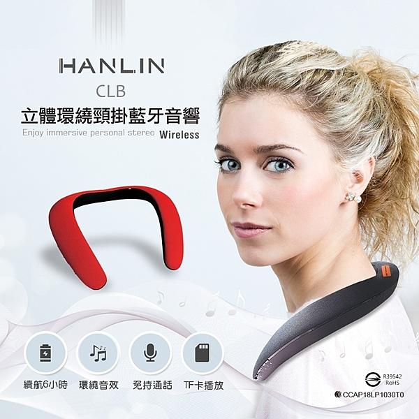 HANLIN-CLB 真3D環繞藍芽頸掛式音響。立體聲音效@四保科技
