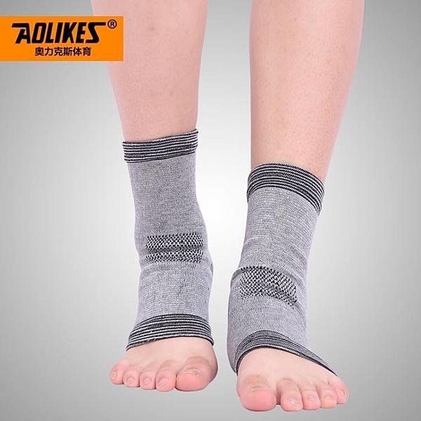 【狐狸跑跑】AOLIKES簡易型關節防護彈力護踝 腳踝防護A-666