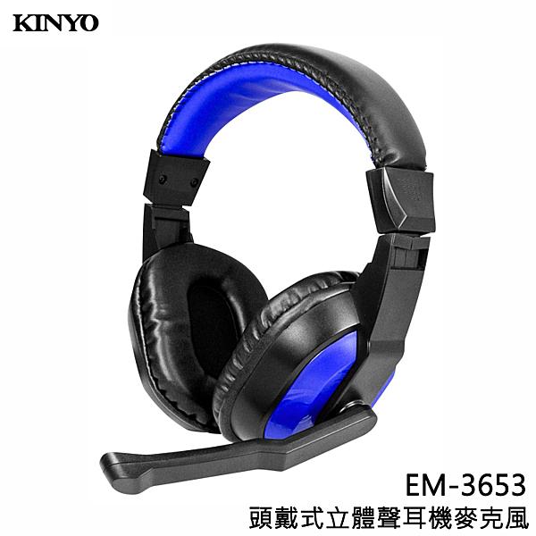 ◆KINYO 耐嘉 EM-3653 頭戴式立體聲耳機麥克風 超重低音 電競耳麥 耳機 耳罩式 電腦耳機 遊戲耳麥