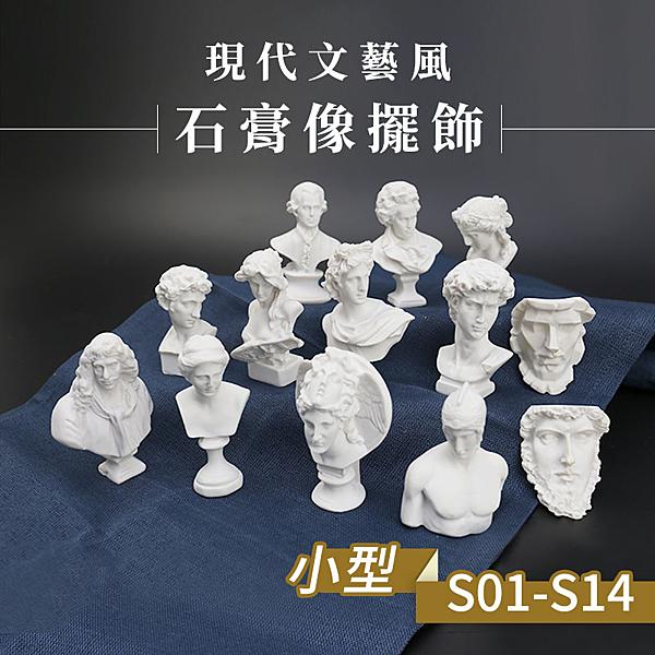 『ART小舖』現代文藝風 迷你石膏像擺飾 單個 小型S01-S14
