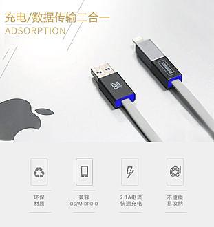 REMAX 傳輸線USB充電線 魅影二合一系列Apple Micro 雙磁吸接頭 扁線設計防纏繞 智能兼容 (預購)