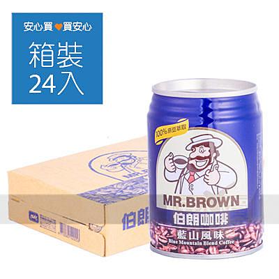 【伯朗】藍山風味咖啡240ml,24罐/箱,平均單價21.63元