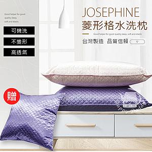 《加贈抱枕》【JOSEPHINE約瑟芬】MIT菱形格可水洗枕頭(雙入)紫色x2+贈抱枕紫