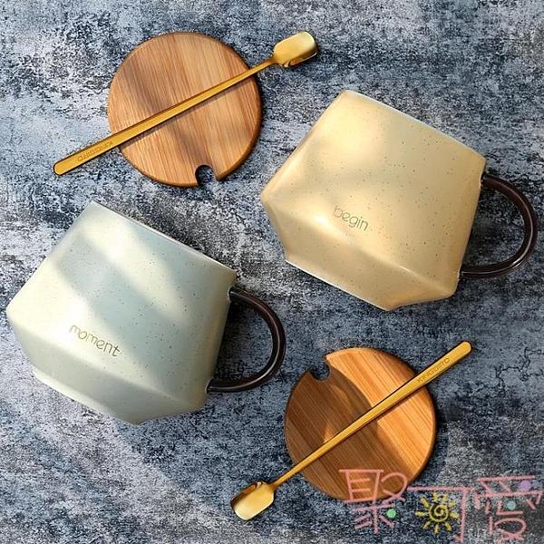 馬克杯帶蓋勺家用北歐早餐燕麥咖啡杯子陶瓷大容量【聚可愛】