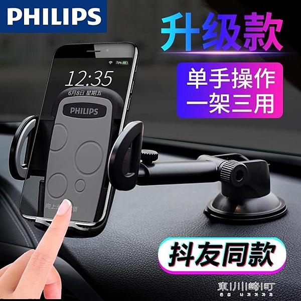 車載手機架-車載手機架汽車用支架吸盤式出風口導航車 現貨快出