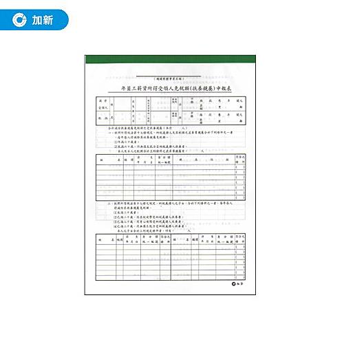 (量販60本)《加新》(入袋)扶養親屬表 30張/本 1125P (報表/資料卡/收據/帳冊/手冊/筆記簿)