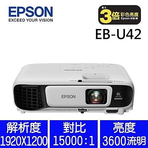 【商用】EPSON EB-U42 亮彩無線投影機【限時下殺↓狂降3千】