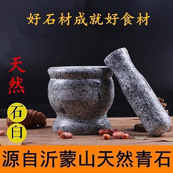 搗蒜器-石搗舀棒搗蒜器石臼老式石窩臼子家用天然 新年禮物