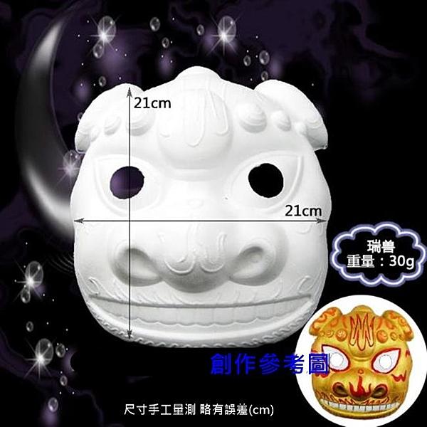 白面具 紙面具 瑞獸(附鬆緊帶) 吉祥獸 神獸 畫紙 面具 畫面具 白色面具 空白面具 DIY面具【塔克】