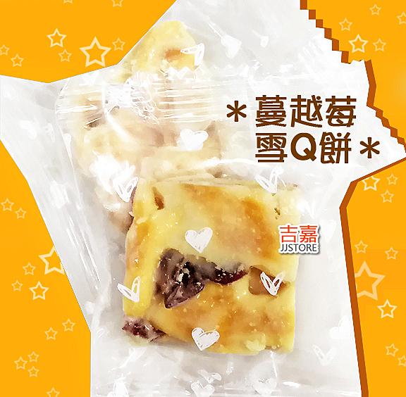 【吉嘉食品】蔓越莓雪Q餅(非素食含明膠) 200公克,雪花酥 {MZ-200}[#200]