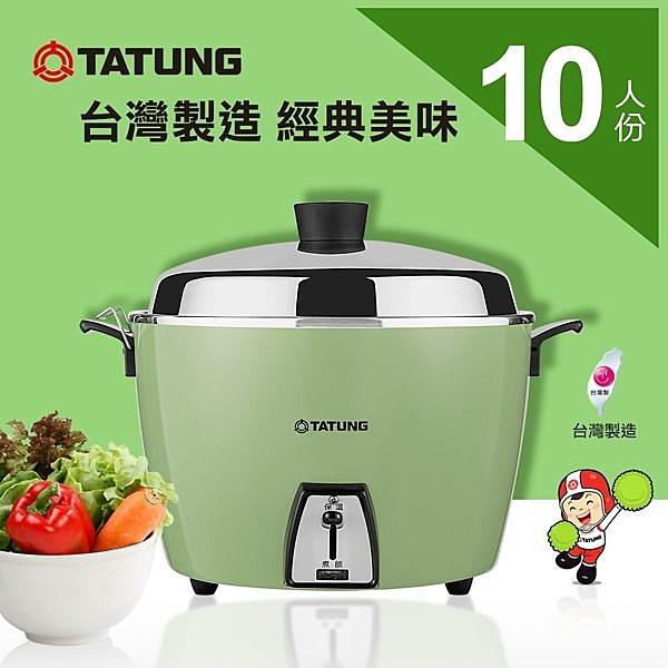 TATUNG大同 10人份不鏽鋼電鍋-綠色 TAC-10L-DG