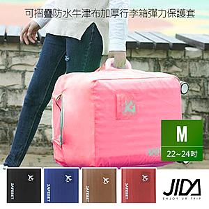 【韓版】可摺疊防水牛津布加厚行李箱彈力保護套(22-24吋)藍色