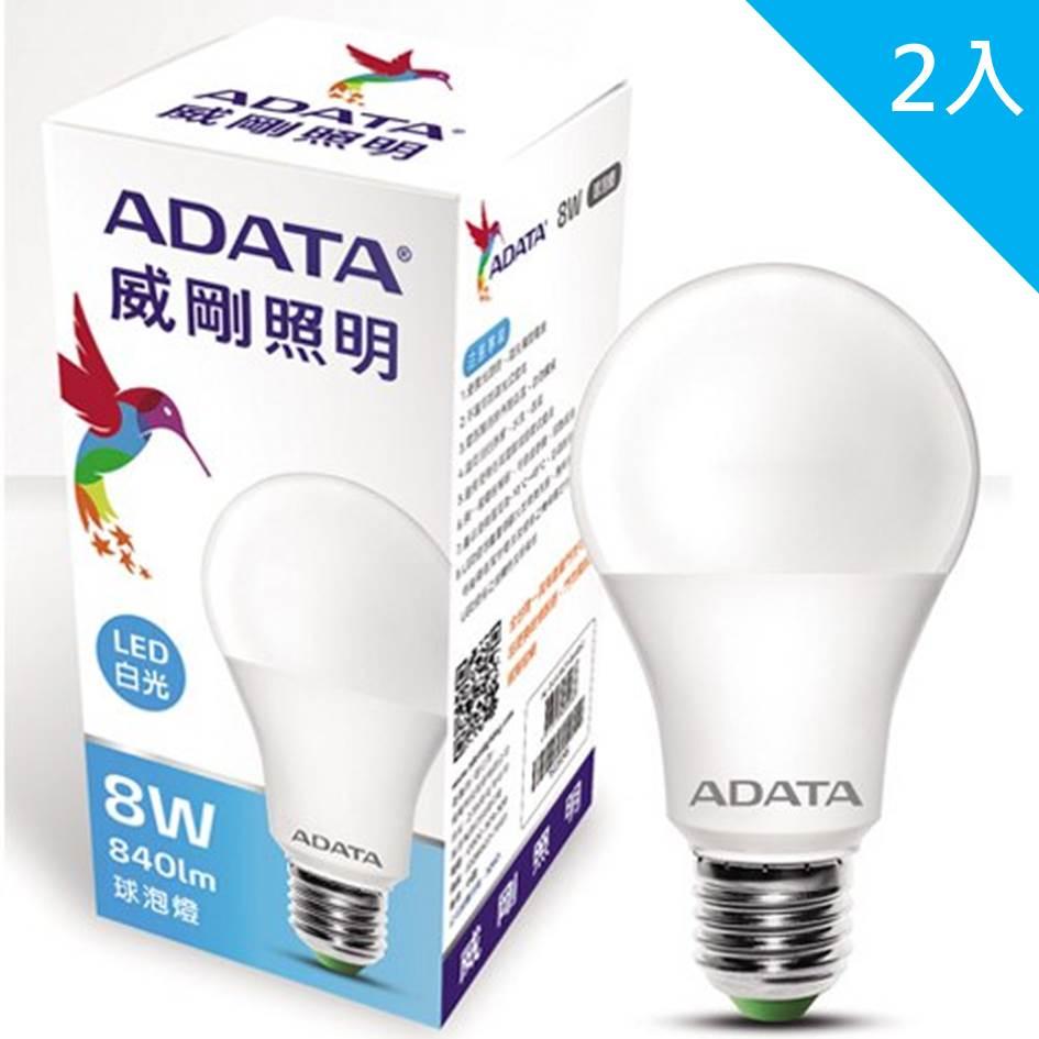 【二入組】ADATA 威剛8W大角度LED球燈泡-白光(AL-BUA19C1-8W65C)