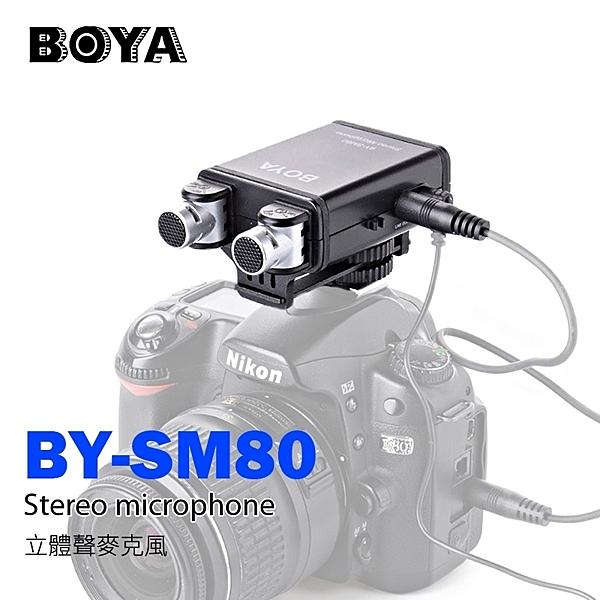 黑熊館 BOYA BY-SM80 立體聲麥克風 多向收音 訪談 機頂 攝影機 單眼相機 錄影