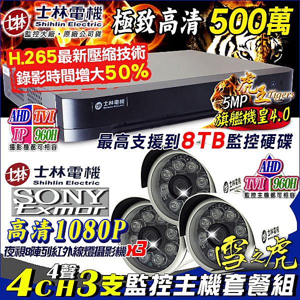 監視器攝影機 KINGNET 士林電機 H.265 5MP 4路監控套餐+3支1080P 8陣列紅外線槍型 AHD/IPCAM