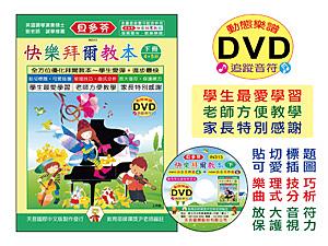 小叮噹的店- IN313 《貝多芬》快樂拜爾教本(下)+動態樂譜DVD