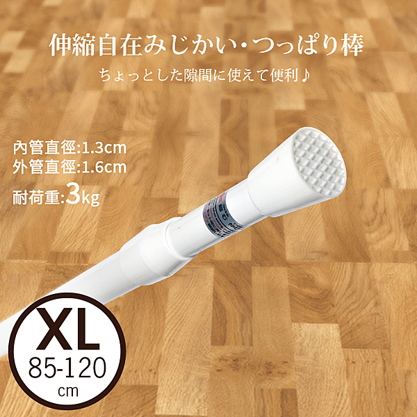 ※家居系列 XL號 多用途伸縮桿 (2入) 免打孔 多功能 浴簾桿 窗簾桿 門簾桿 直桿 掛桿 收納 置物桿