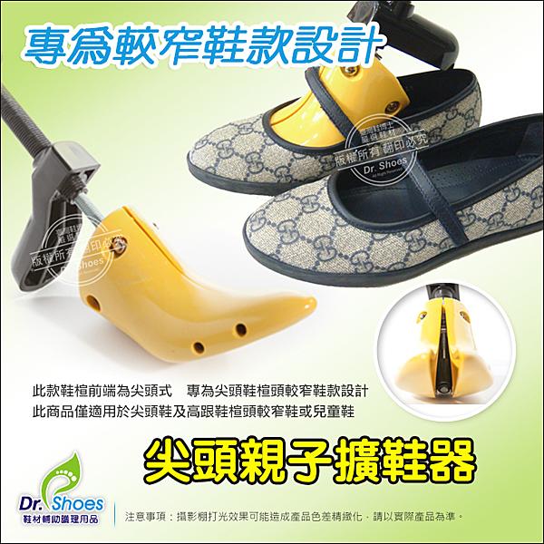 尖頭親子擴鞋器 高跟鞋 窄版鞋頭 童鞋楦鞋器 適用6~15CM跟高╭*鞋博士嚴選鞋材