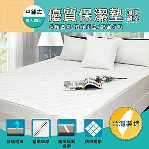 I-JIA Bedding-MIT加厚鋪棉舒適透氣平鋪式保潔墊-雙人加大