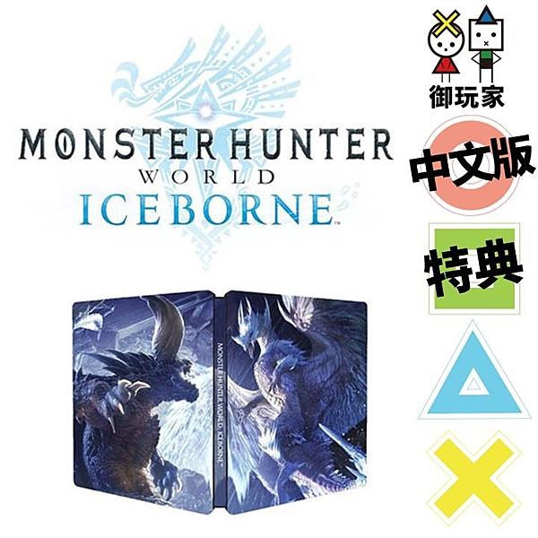 ★御玩家★送類比套 PS4 魔物獵人 世界:Iceborne 一般版 9/6發售 [P420301]